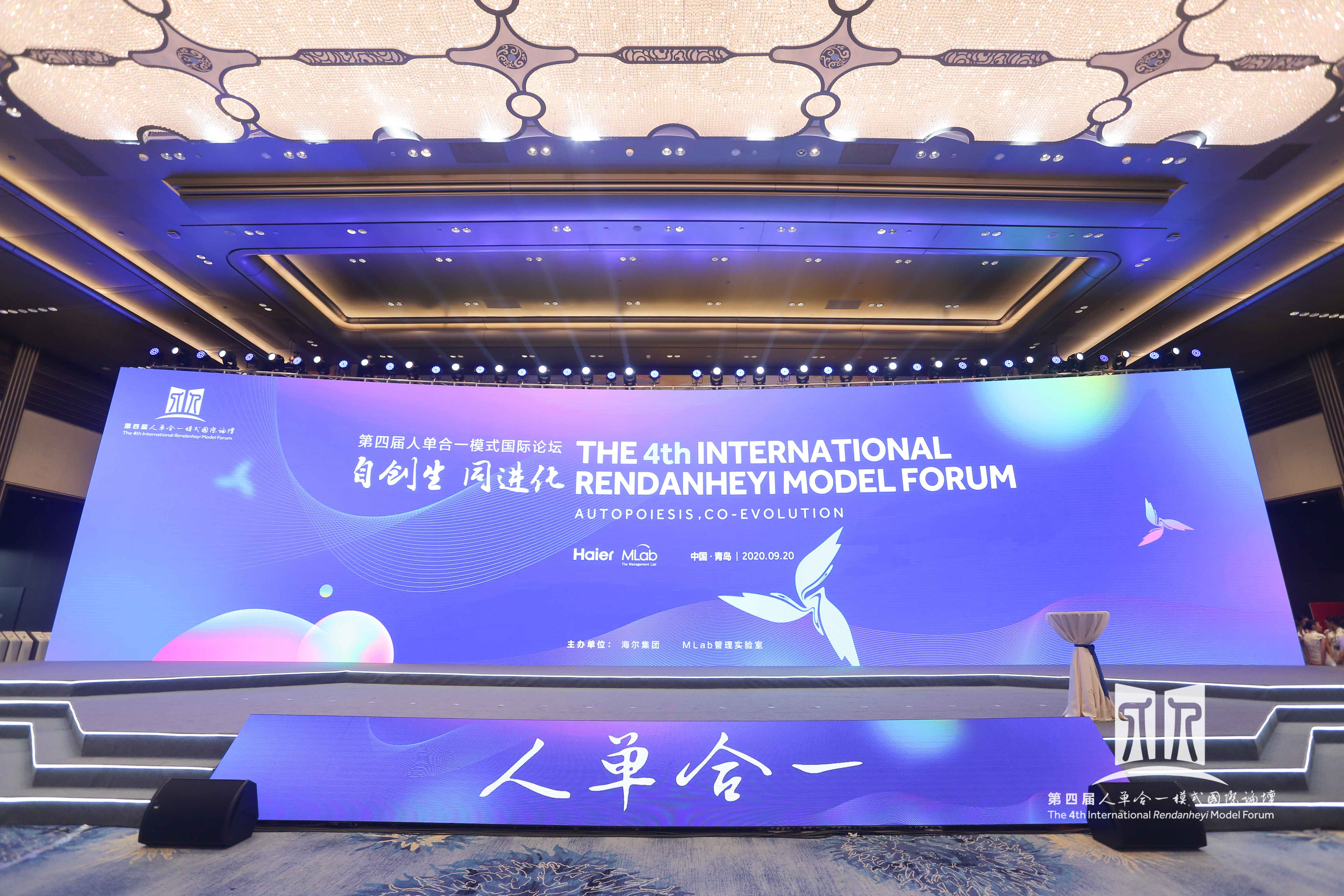 Forum on Haier's Innovative Business Model To Be Held on Sunday